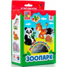 Набір магнітів 'Мій маленький світ: Зоопарк'
