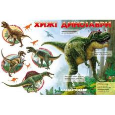 'Моя перша книга про динозаврів' 135377K