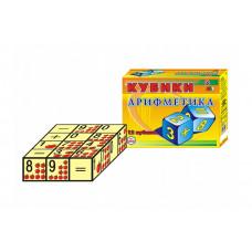Іграшка - кубики  'Арифметика'
