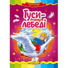 Картонка - казка 'Гуси-лебеді' Видавництво: Пегас