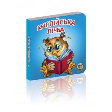 Книга-картонка 'Англійська лічба' Карамелька (Талант)