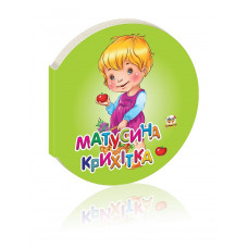 Книга-картонка 'Матусина крихітка' Намистинка (Талант)